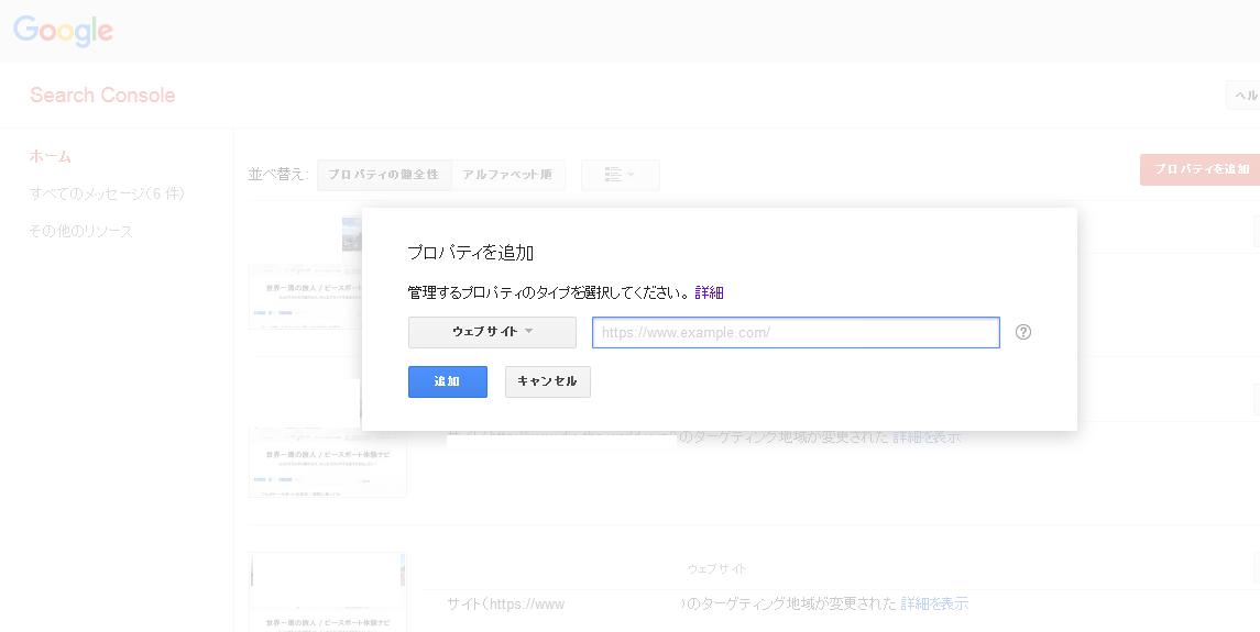 googleコンソール