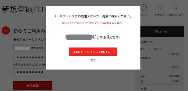 Z.comのWordpress設定