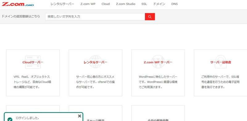Z.comサーバーのWordpress設定