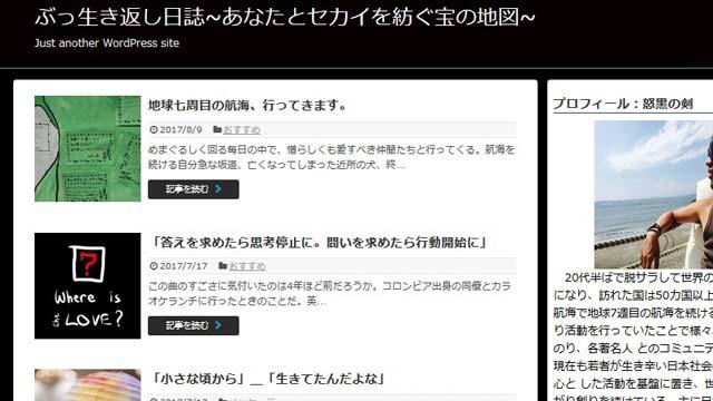 飯島健ブログ