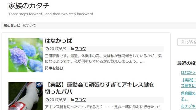 三浦家ブログ