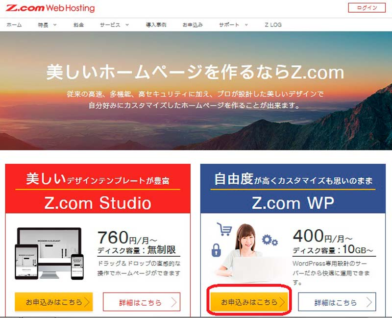 レンタルサーバーZ.comのWordPress導入設定