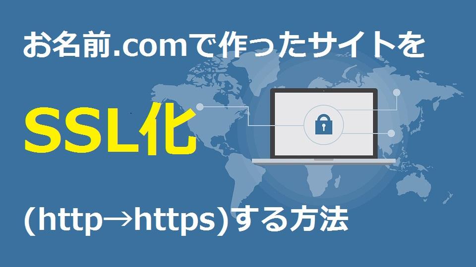 【お名前.com】で作成したサイトを無料でSSL化する方法