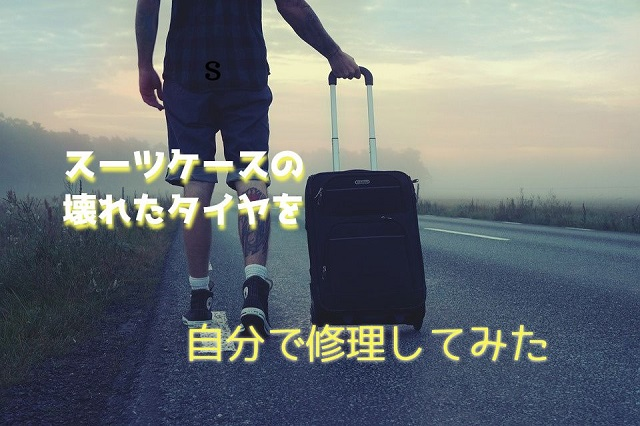 サムソナイトのスーツケースの壊れたタイヤは自分で修理できる!
