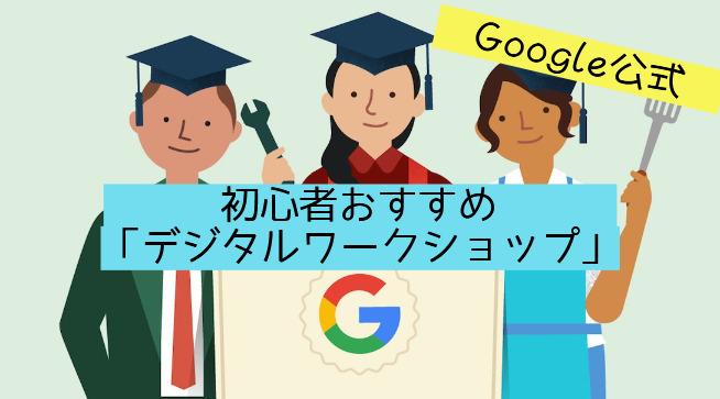 【Googleデジタルワークショップ】の受講はオススメ!デジタルマーケティングの基礎をわかりやすく理解できるお手軽授業!