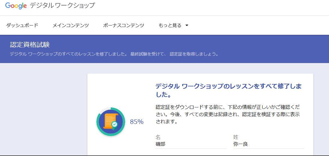 デジタルワークショップ認定■合格