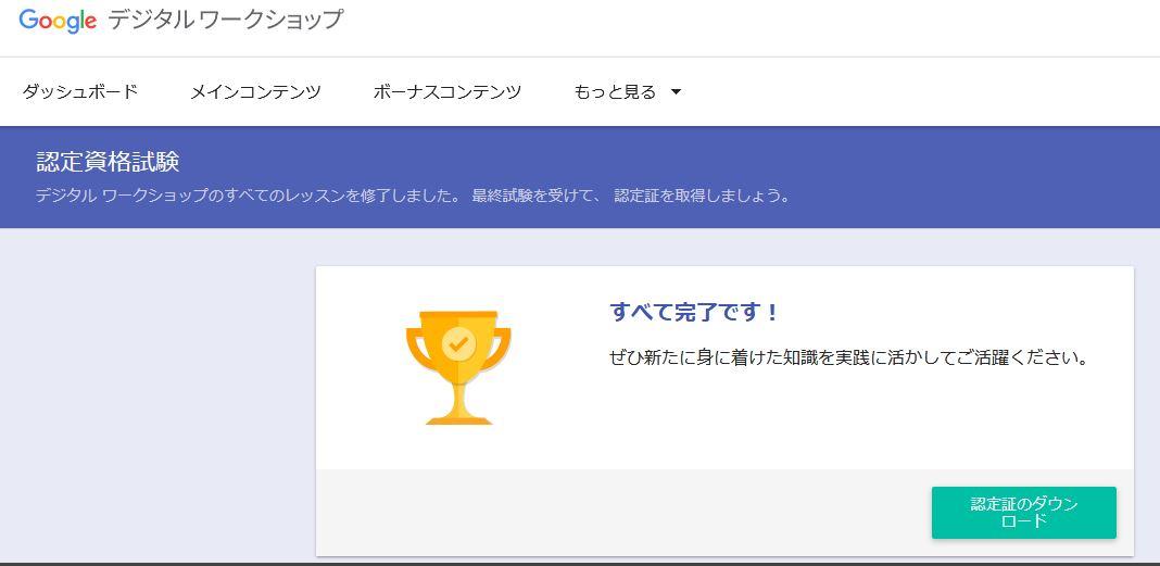 デジタルワークショップ認定■