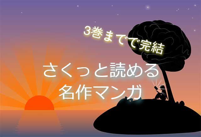 3巻以内で完結するオススメ漫画【5選】