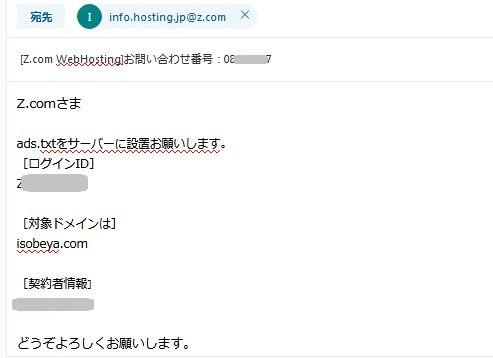 Z.comにads.txt