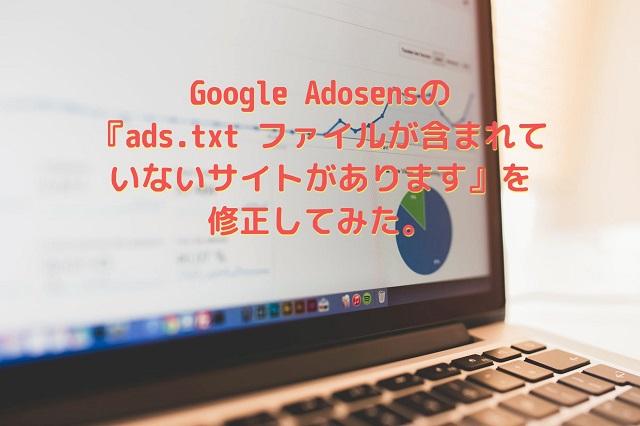 「ads.txt ファイルが含まれていないサイトがあります」とGoogleadsenseから修正があったのでadc.txtを設置した
