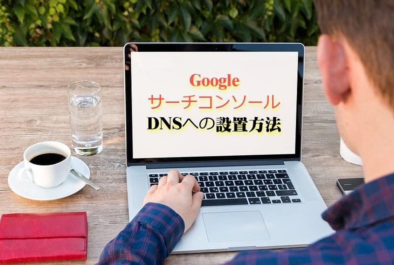 GoogleサーチコンソールDNSへの設置
