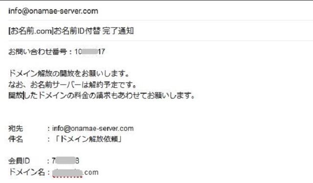 分離申請メール
