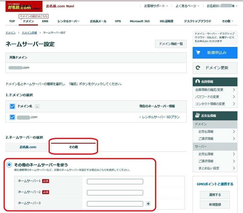お名前.comネームサーバー設定