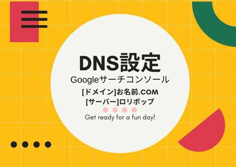 DNS設定