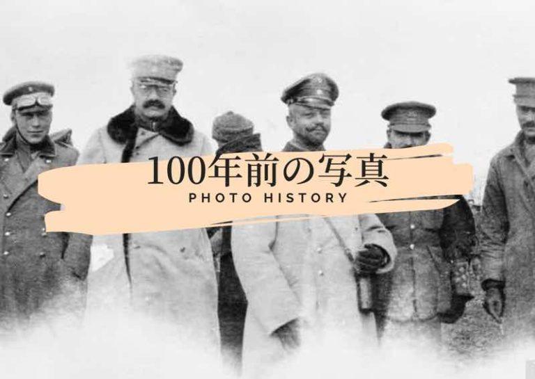 100年前の写真