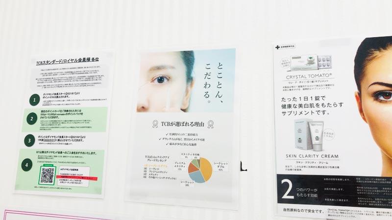 目の下のたるみ手術